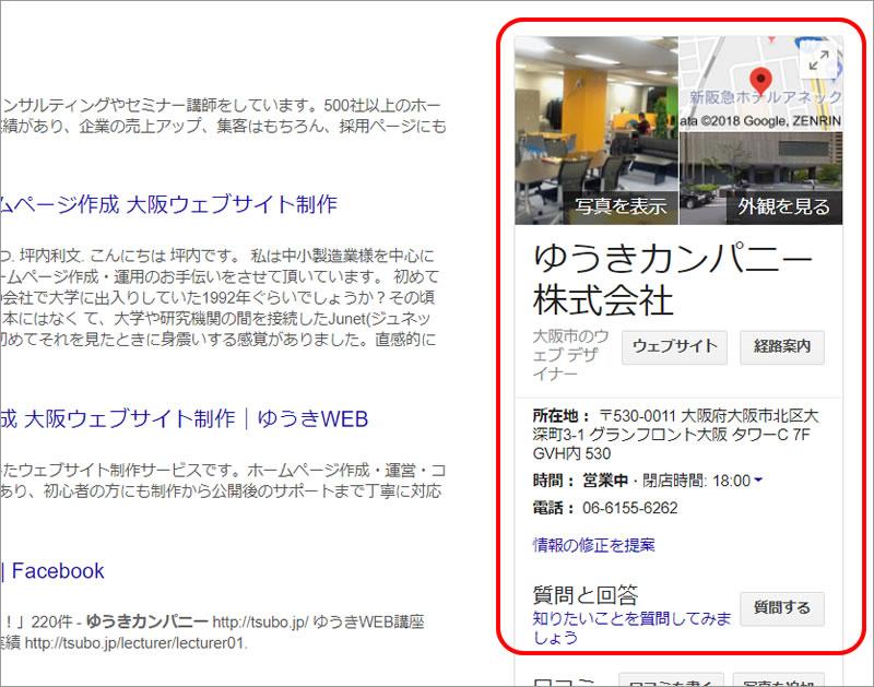 自分の会社や店舗をGoogle検索結果に地図付きで無料で掲載する方法