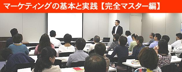 マーケティングの基本と実践 【完全マスター編】