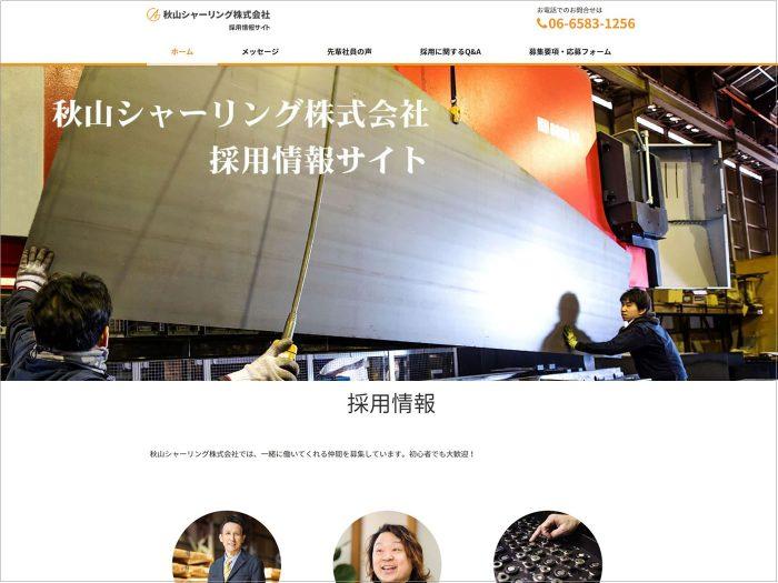 秋山シャーリング採用サイト