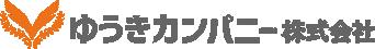 ゆうきカンパニー株式会社